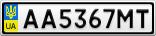 Номерной знак - AA5367MT