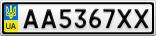 Номерной знак - AA5367XX