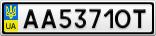 Номерной знак - AA5371OT