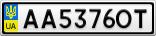 Номерной знак - AA5376OT