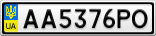 Номерной знак - AA5376PO