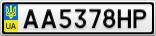 Номерной знак - AA5378HP
