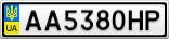 Номерной знак - AA5380HP