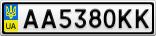 Номерной знак - AA5380KK