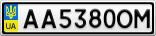 Номерной знак - AA5380OM