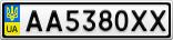 Номерной знак - AA5380XX