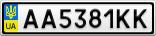 Номерной знак - AA5381KK
