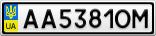 Номерной знак - AA5381OM