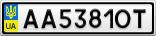 Номерной знак - AA5381OT