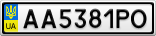Номерной знак - AA5381PO