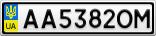 Номерной знак - AA5382OM