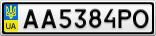 Номерной знак - AA5384PO