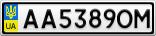 Номерной знак - AA5389OM