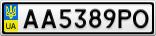 Номерной знак - AA5389PO