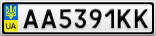 Номерной знак - AA5391KK