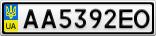 Номерной знак - AA5392EO