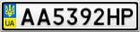 Номерной знак - AA5392HP