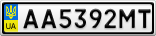Номерной знак - AA5392MT