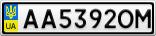 Номерной знак - AA5392OM