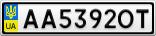 Номерной знак - AA5392OT