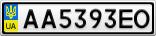 Номерной знак - AA5393EO