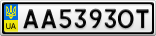 Номерной знак - AA5393OT