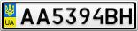 Номерной знак - AA5394BH