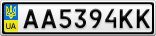Номерной знак - AA5394KK