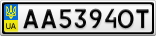 Номерной знак - AA5394OT
