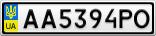 Номерной знак - AA5394PO