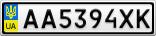 Номерной знак - AA5394XK