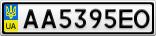 Номерной знак - AA5395EO