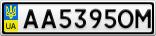 Номерной знак - AA5395OM