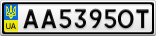 Номерной знак - AA5395OT