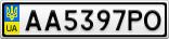 Номерной знак - AA5397PO