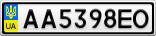 Номерной знак - AA5398EO
