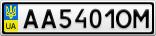 Номерной знак - AA5401OM