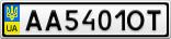 Номерной знак - AA5401OT