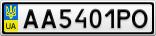 Номерной знак - AA5401PO