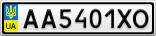 Номерной знак - AA5401XO