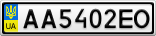 Номерной знак - AA5402EO