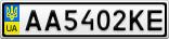 Номерной знак - AA5402KE
