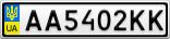 Номерной знак - AA5402KK