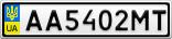 Номерной знак - AA5402MT