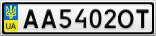 Номерной знак - AA5402OT