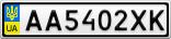 Номерной знак - AA5402XK