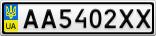 Номерной знак - AA5402XX
