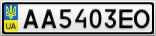 Номерной знак - AA5403EO