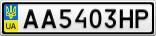 Номерной знак - AA5403HP