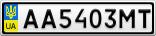Номерной знак - AA5403MT